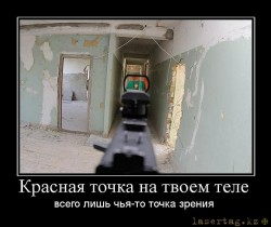 tochka_zrenia.jpg