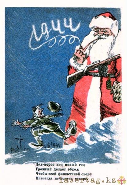 Дед Мороз, 1944 год