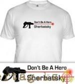 Не будь героем, Щербатски!